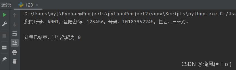Python程序开发——第一章 基本python语法
