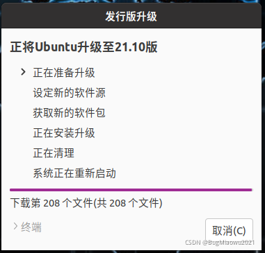 如何将 Ubuntu 版本升级到新版本