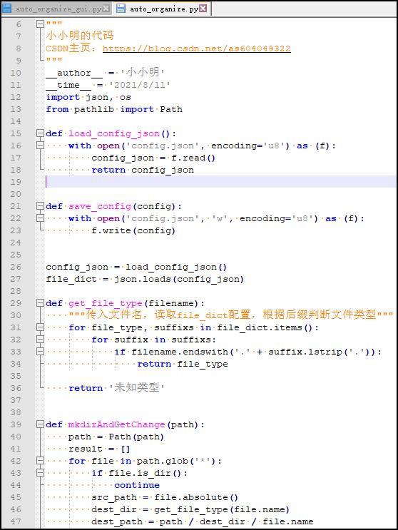 将 exe 文件反编译成 Python 脚本