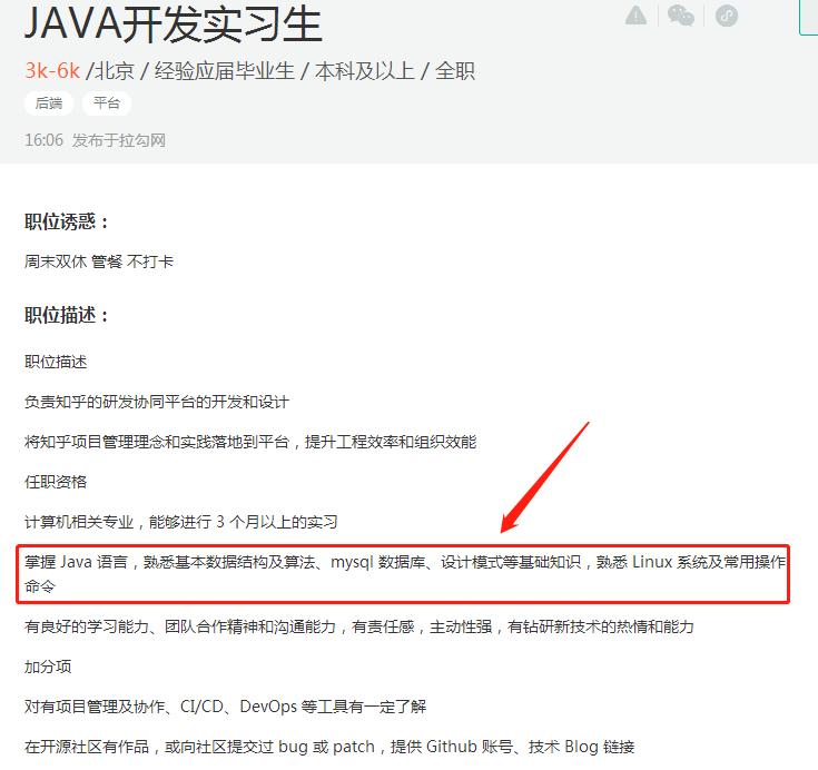 含泪经验分享!25 个月 79 场 Java 岗面试,程序员的入职门槛到底是什么?