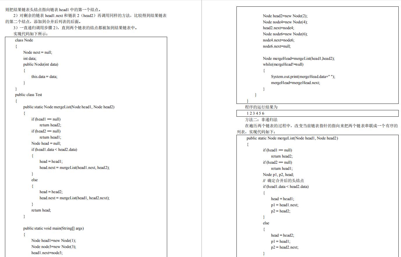 阿里P8直接甩我一份Java笔记、面试宝典,当我看到目录的一瞬间,简直怀疑人生!