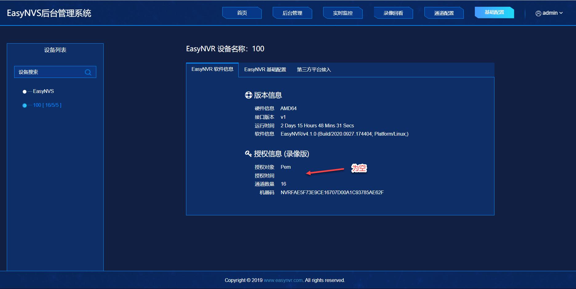 【疑难解答】网络摄像头RTSP协议视频平台EasyNVR临时授权时间不显示在EasyNVS云管理平台上的原因排查?