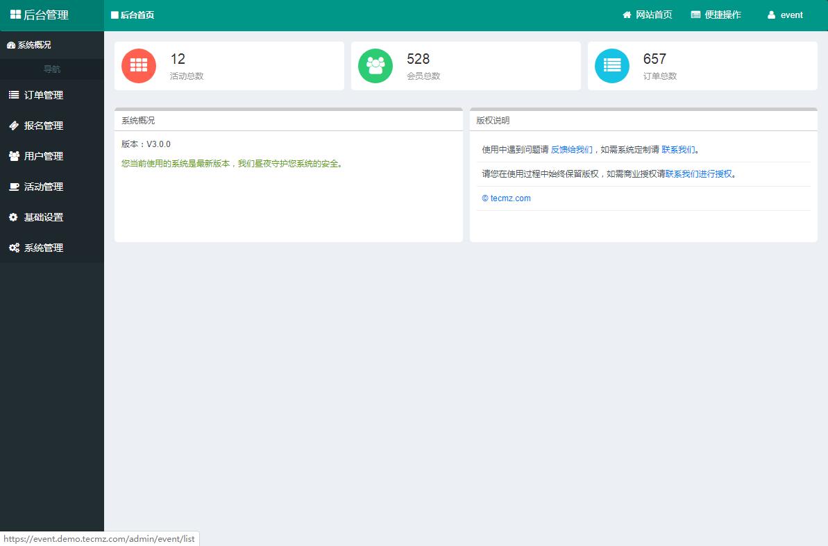 魔众活动报名系统 v4.0.0 更好用的活动系统系统