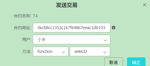 fisco bcos智能合约中对tx.origin和msg.sender的作用