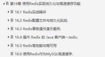 真香!阿里P8耗时半年著作660页Java高并发与网络编程实战总结