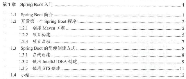 阿里P8架构师吐血整理的《SpringBoot+Vue全栈开发实战》文档资料