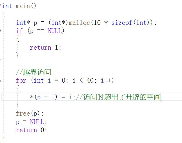 [C语言学习笔记]--动态内存管理