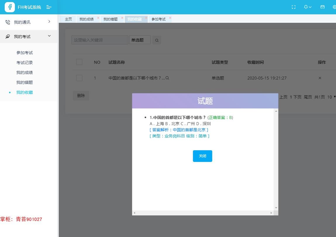 java 考试系统 在线学习 视频直播 人脸识别 springboot框架 前后分离 PC和手机端java 考试系统 在线学习 视频直播 人脸识别 spring