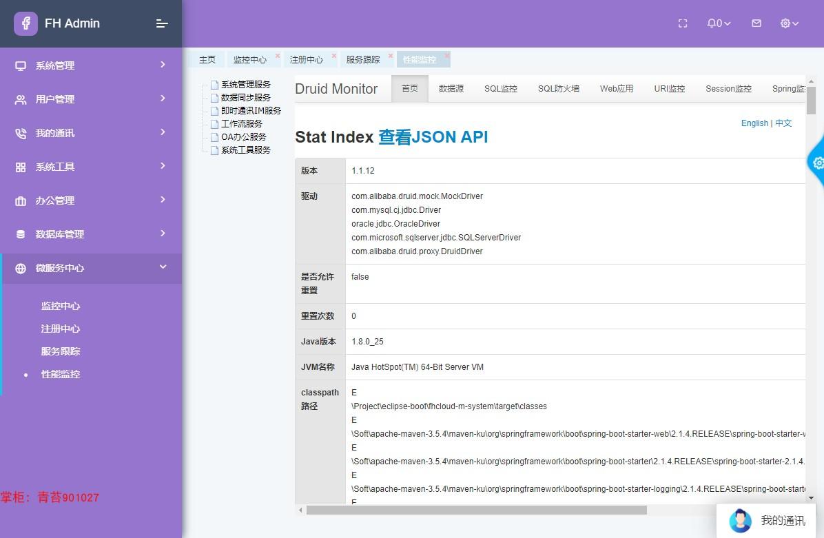 springcloud vue.js 微服务分布式 flowable 工作流 前后分离 集成代码生成器 shiro权限