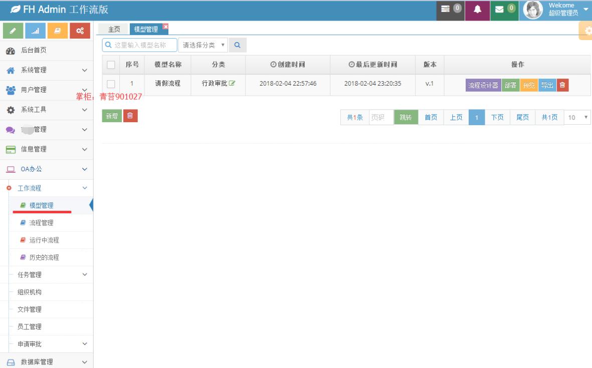 Activiti 工作流项目源码 代码生成器 websocket即时通讯 springmvc SSM 框架