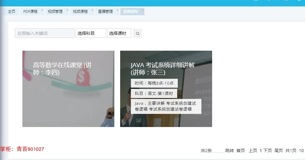 java 考试系统 在线学习 视频直播 人脸识别 springboot框架 前后分离 PC和手机端