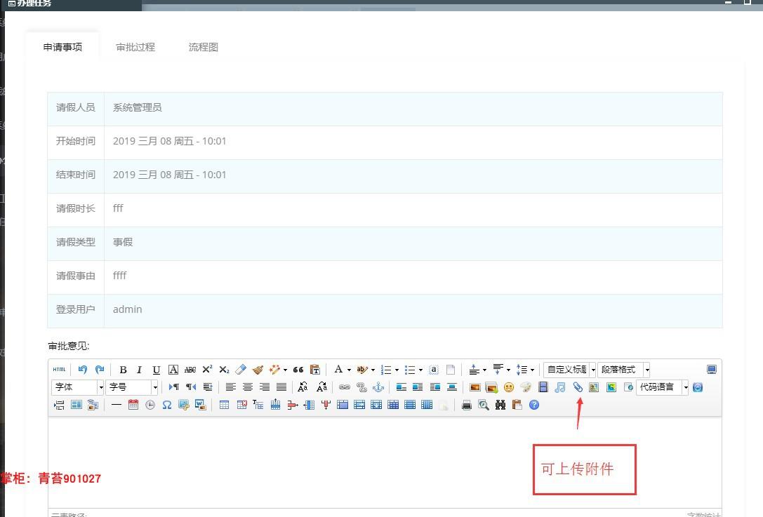 springboot windows10风格 工作流 整合项目框架源码 shiro 安全框架