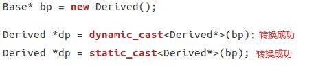 c++中的类型转换