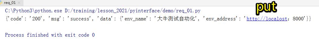 接口自动化测试从使用工具到写代码华丽转变