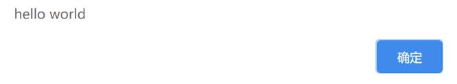 js的三种弹出框(alert、confirm、prompt)简单介绍