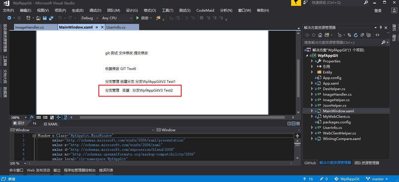 在Visual Studio 中使用git——分支管理-下(九)