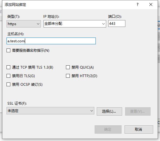 iis配置网站时绑定https