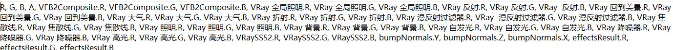 记录一下Vray5中文汉化版本中导出EXR或vrimg多通道文件的那些坑和解决方法