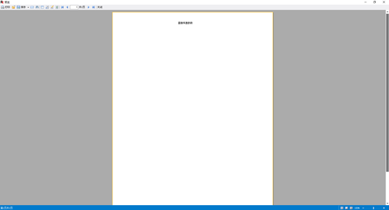 C#调用FastReport报表打印时的传参形式