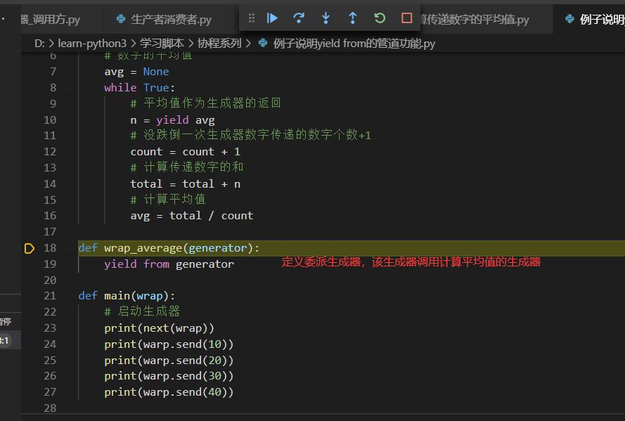 python协程系列(三)——yield from原理详解