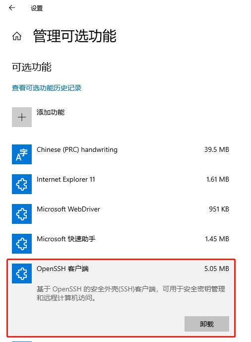 windows10上的open-ssh文件传输速度过慢,如何解决?