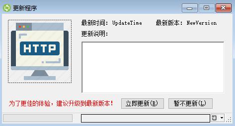 C# WinForm通用更新器