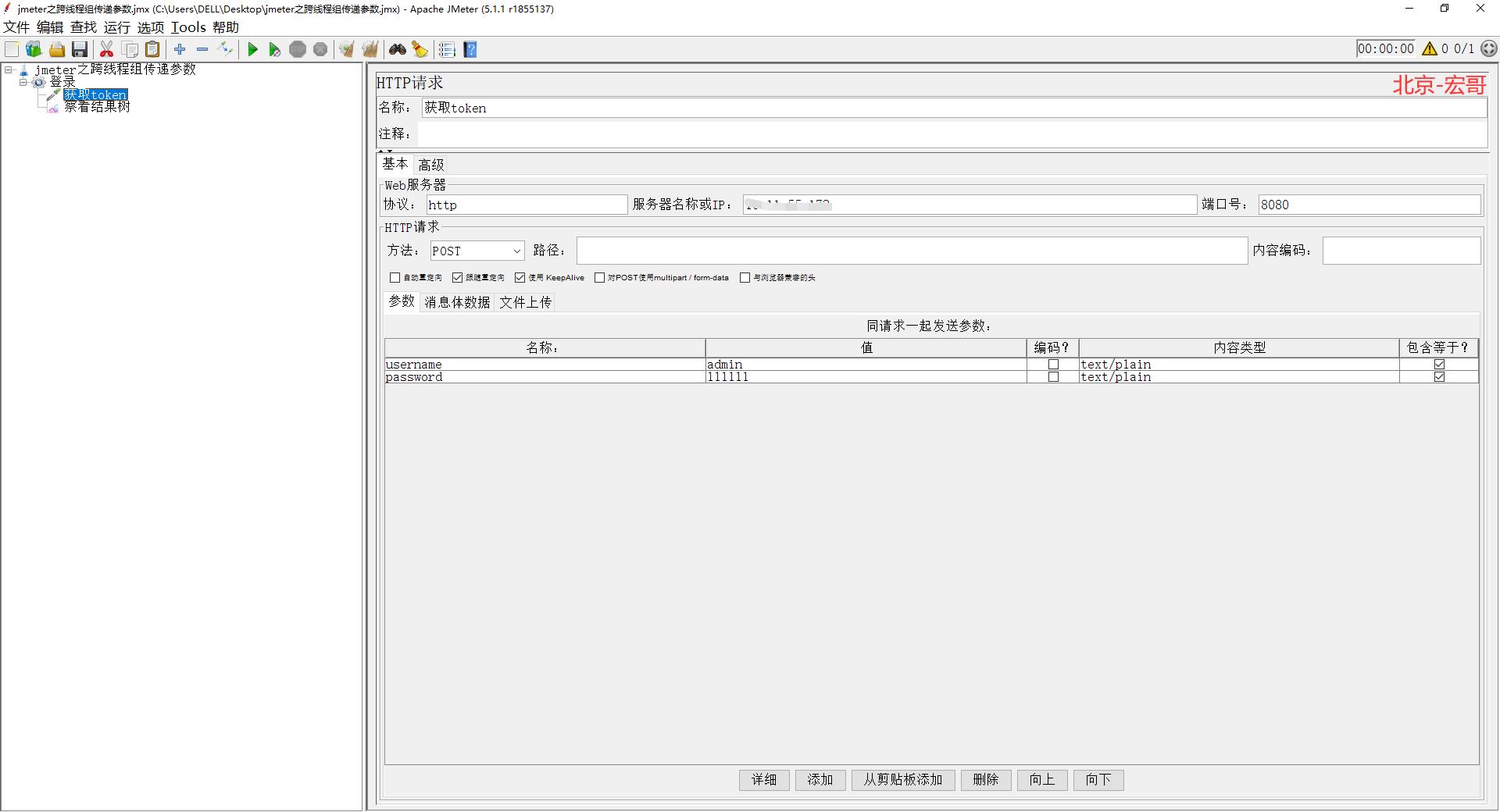 Jmeter(五十二) - 从入门到精通高级篇 - jmeter之跨线程组传递参数(详解教程)