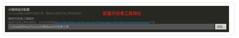 uni-app小白入门自学笔记(一)