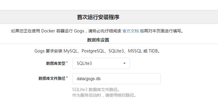 Docker系列——利用gogs搭建属于自己的git服务