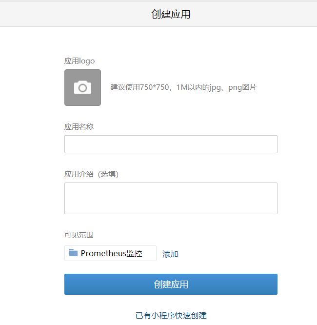 Docker系列——Grafana+Prometheus+Node-exporter微信推送(三)