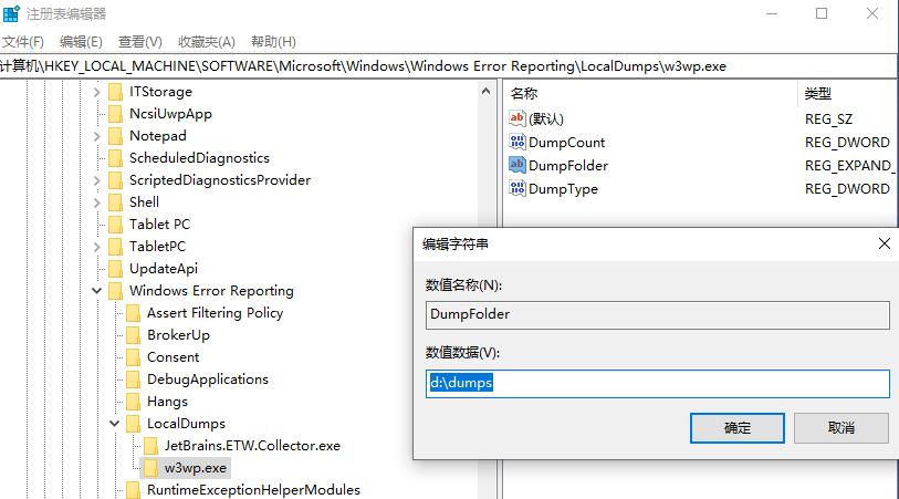 WinDBg定位asp.net mvc项目异常崩溃源码位置