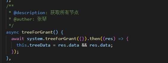 vue elementui 为tree设置默认选中,以及将选中内容提交