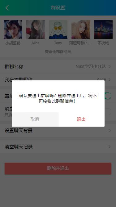Nuxt+Vue聊天室|nuxt仿微信App界面|nuxt.js聊天实例