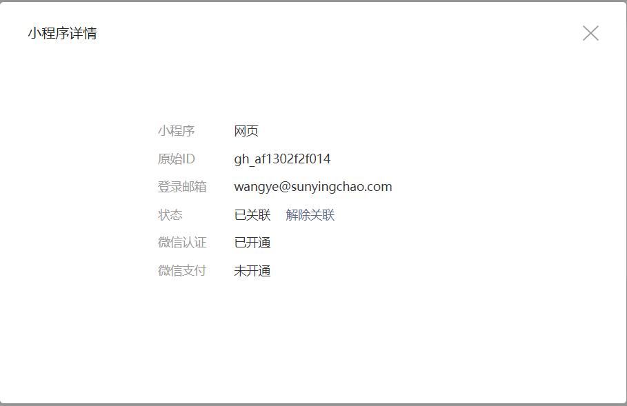 微信公众号开发之H5页面跳转到指定的小程序
