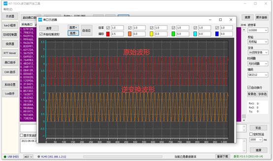 【STM32H7的DSP教程】第32章       STM32H7的实数FFT的逆变换(支持单精度和双精度)