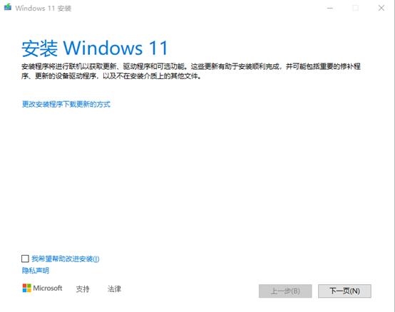改头换面为哪般,最像Android的Windows——Win11升级安装体验