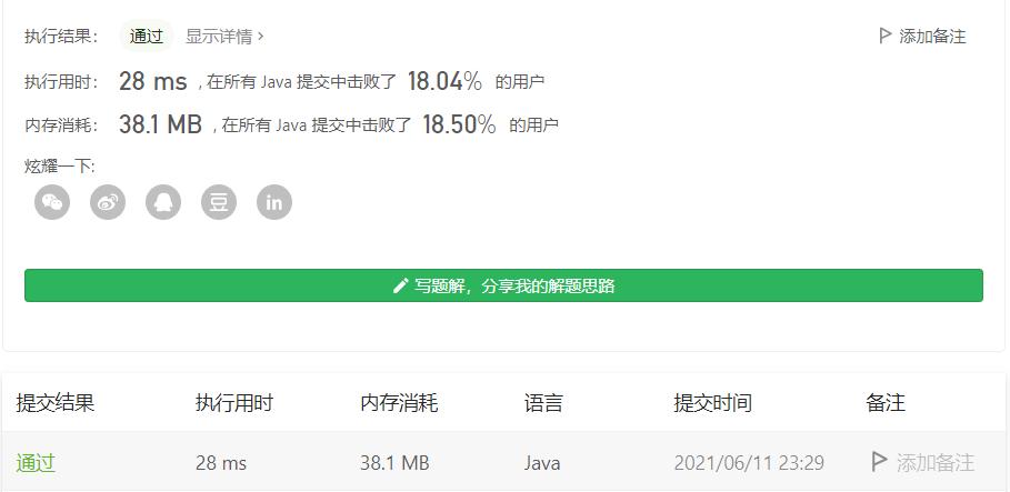 LeetCode:322. 零钱兑换