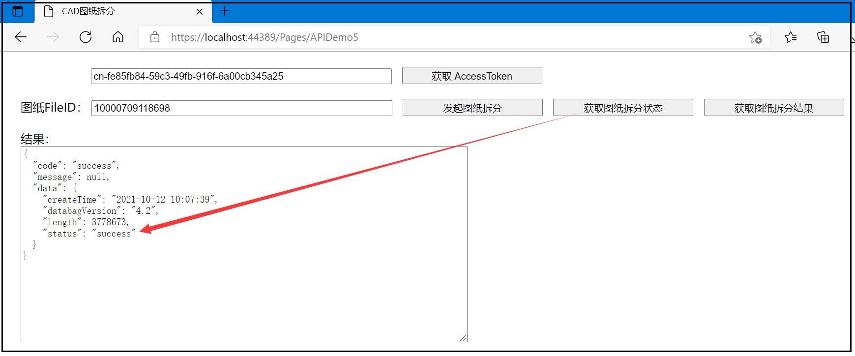 C#开发BIMFACE系列43 服务端API之图纸拆分