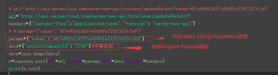 Requests之不同类型的参数,发送请求接口