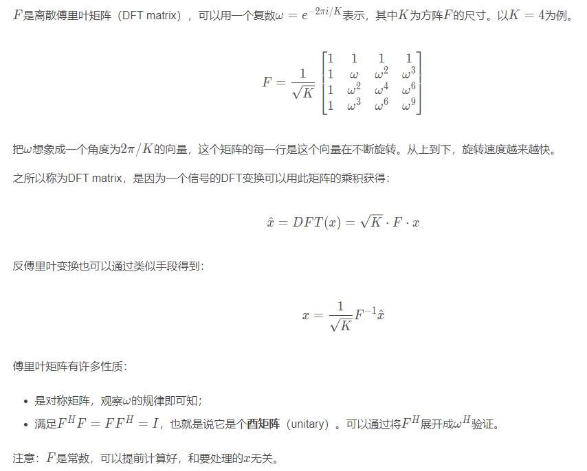 KCF中的循环矩阵