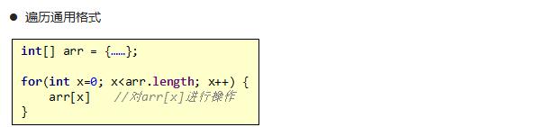Java基础00-数组9