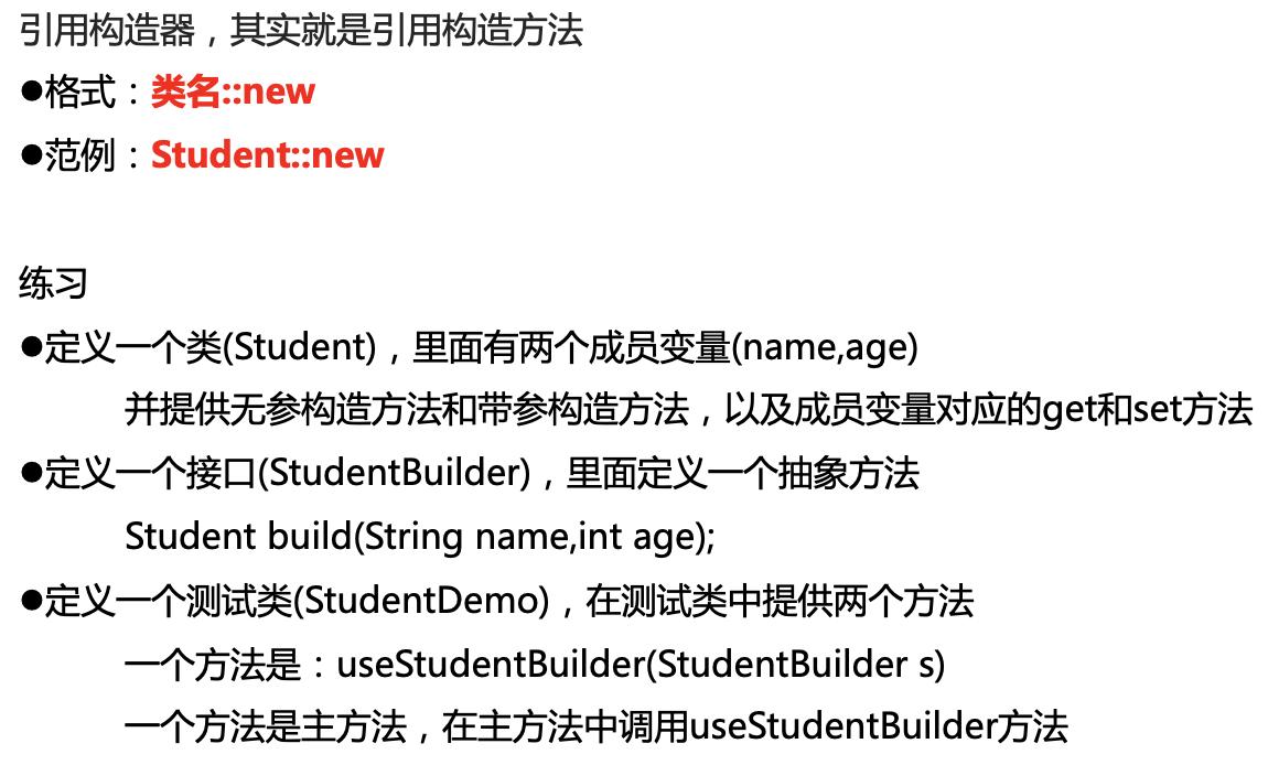 Java基础00-方法引用32