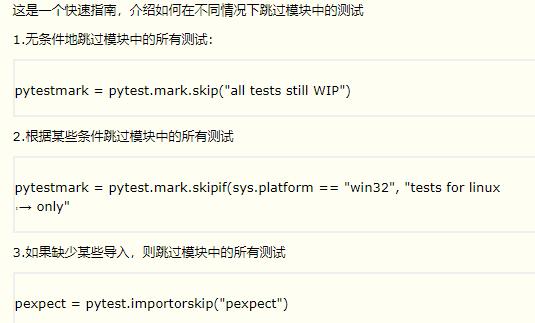 pytest--skip跳过用例
