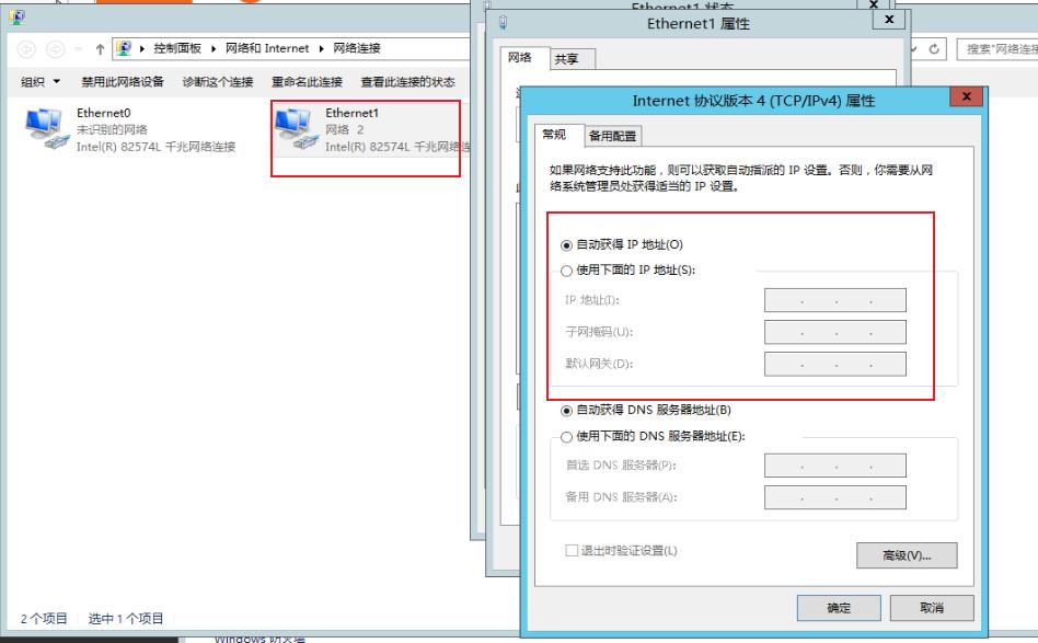 VMware虚拟机设置双网卡上网