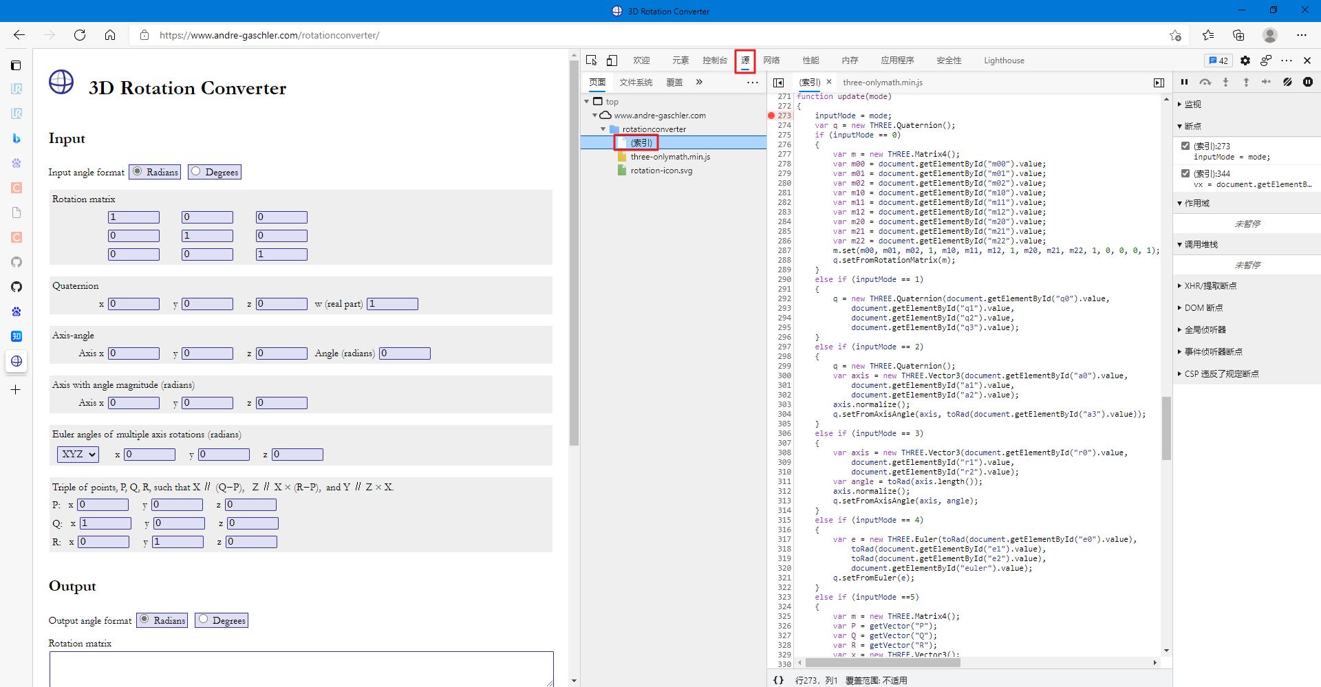 """""""三维旋转转换""""网页代码学习"""