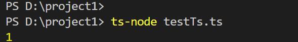 使用ts-node直接运行TypeScript代码