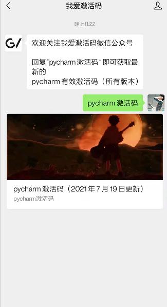 pycharm专业版最新永久激活码(2021年最新永久激活码)