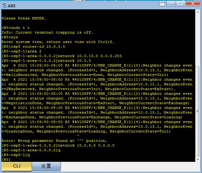 华为 OSPF高级配置_2