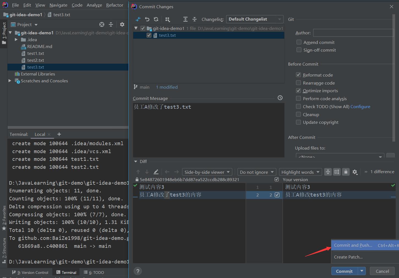 使用IDEA模拟git命令使用的常见场景