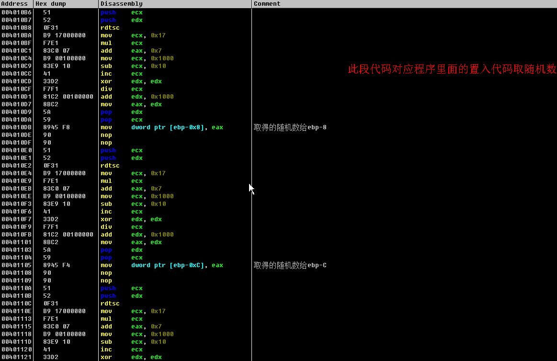 逆向破解入门之VM下浮点算法提取(附练习程序和源码)